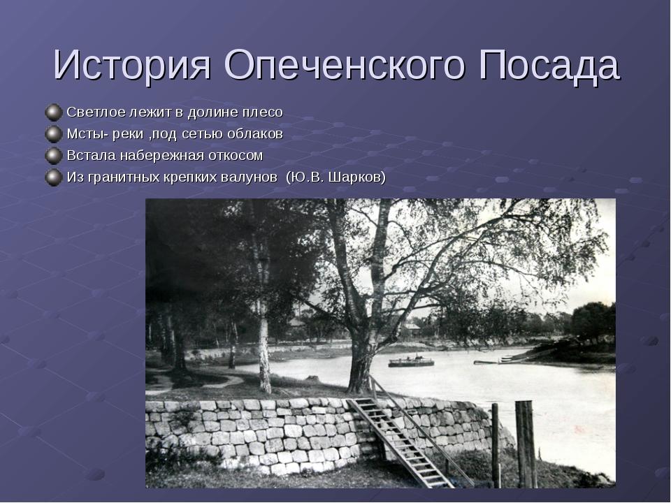 История Опеченского Посада Светлое лежит в долине плесо Мсты- реки ,под сетью...