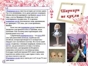 Шарнирные куклы Шарнирная кукла известна истории достаточно давно. Так есть у