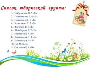 Список творческой группы: Цыбульская В. 5 «Б» Попелышова В. 6 «Б» Панасенко В