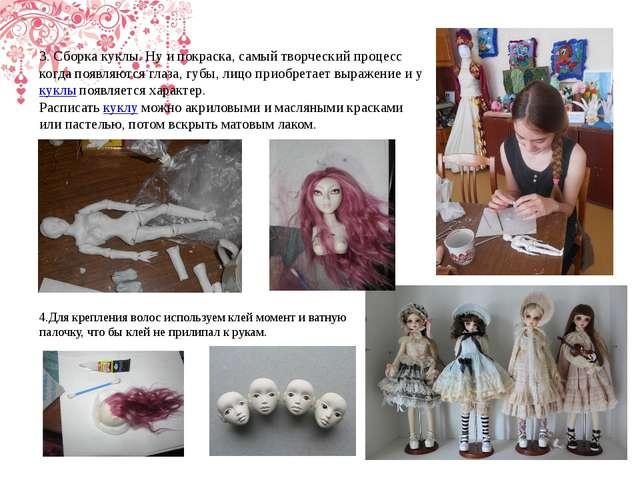 3. Сборка куклы. Ну и покраска, самый творческий процесс когда появляются гла...