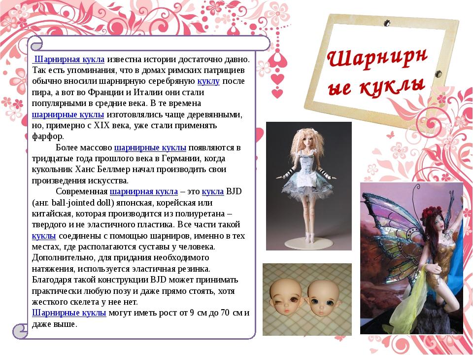 Шарнирные куклы Шарнирная кукла известна истории достаточно давно. Так есть у...