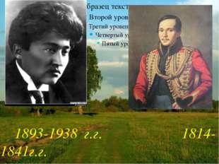 1893-1938 г.г. 1814-1841г.г.