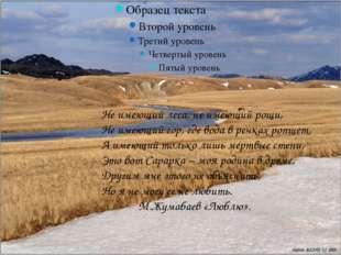 Не имеющий леса, не имеющий рощи, Не имеющий гор, где вода в речках ропщет, А
