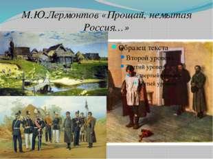 М.Ю.Лермонтов «Прощай, немытая Россия…»