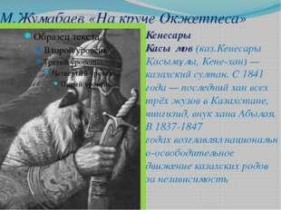 М.Жумабаев «На круче Окжетпеса» Кенесары Касы́мов(каз.Кенесары Қасымұлы, Кен