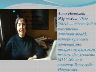 Анна Ивановна Журавлёва(1938—2009)— советский и российский литературовед, и