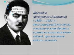 Жусипбек Аймауытов(Аймаутов) (1889—1931 )— многожанровый писатель, основ