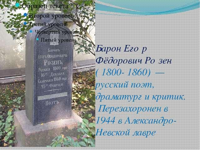БаронЕго́р Фёдорович Ро́зен (1800- 1860) — русский поэт, драматург и крити...