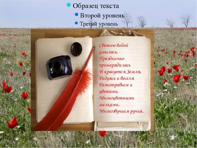 М.Жумабаев «Весной» Свежею водой умылась, Празднично принарядилась И красуетс...