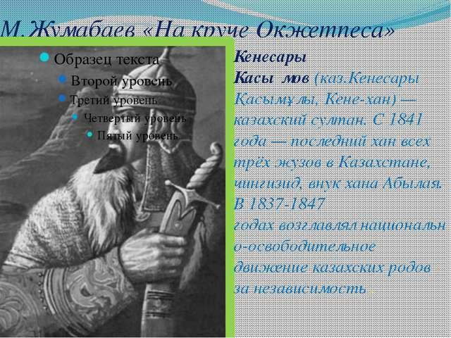 М.Жумабаев «На круче Окжетпеса» Кенесары Касы́мов(каз.Кенесары Қасымұлы, Кен...