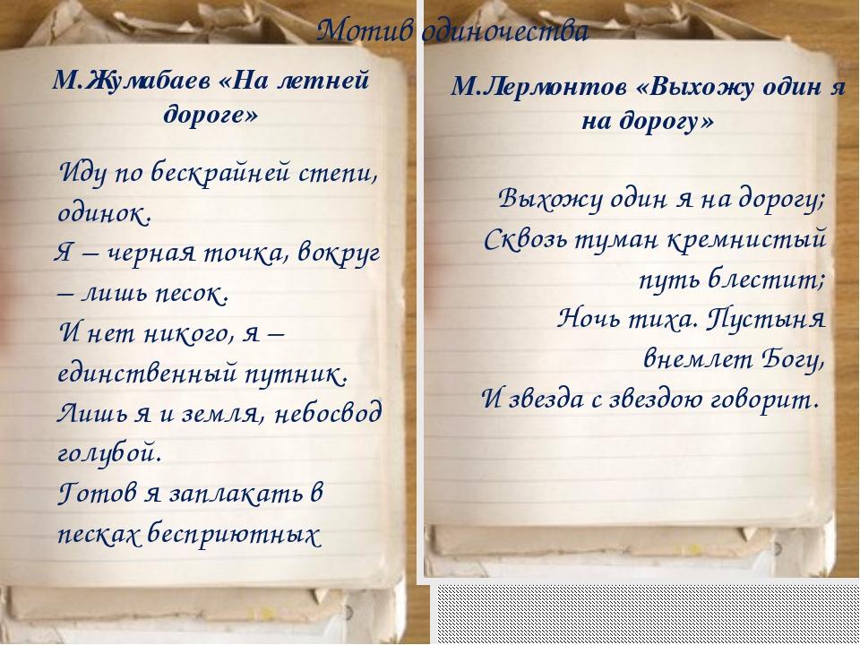 Мотив одиночества М.Жумабаев «На летней дороге» М.Лермонтов «Выхожу один я на...