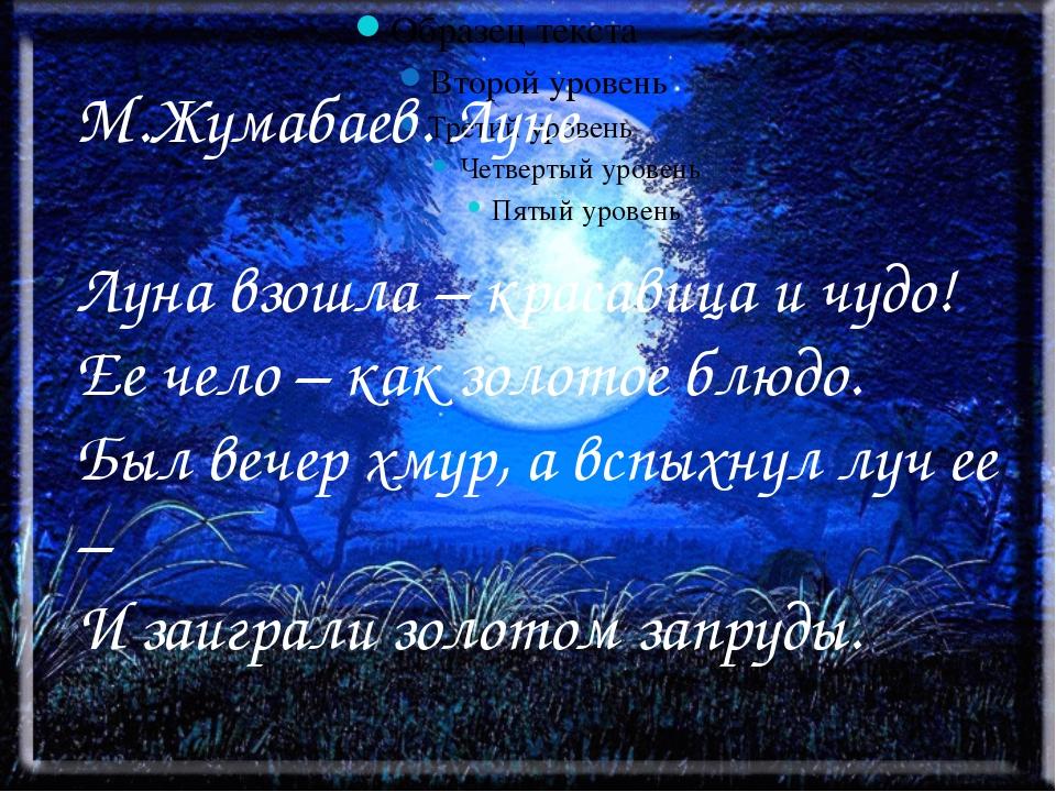 М.Жумабаев. Луне Луна взошла – красавица и чудо! Ее чело – как золотое блюдо....
