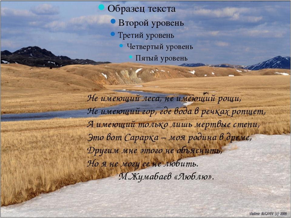 Не имеющий леса, не имеющий рощи, Не имеющий гор, где вода в речках ропщет, А...