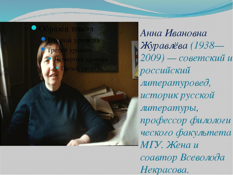 Анна Ивановна Журавлёва(1938—2009)— советский и российский литературовед, и...