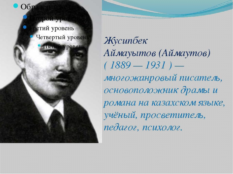 Жусипбек Аймауытов(Аймаутов) (1889—1931 )— многожанровый писатель, основ...