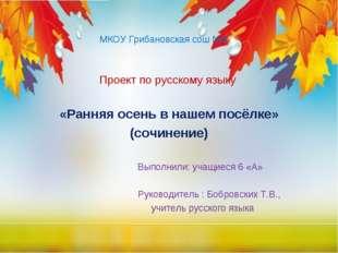 МКОУ Грибановская сош №3 Проект по русскому языку «Ранняя осень в нашем посёл