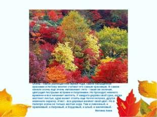 Митиной А.В  6 А   Осень - самое разноцветное время года, самое насыщенн