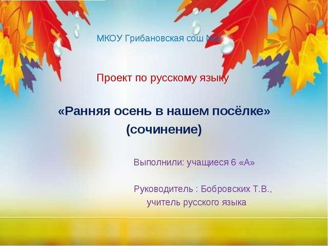 МКОУ Грибановская сош №3 Проект по русскому языку «Ранняя осень в нашем посёл...