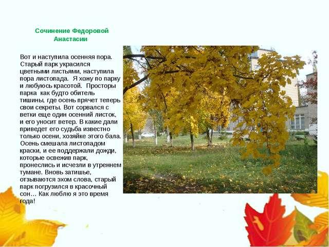 Сочинение Федоровой Анастасии Вот и наступила осенняя пора. Старый парк укра...
