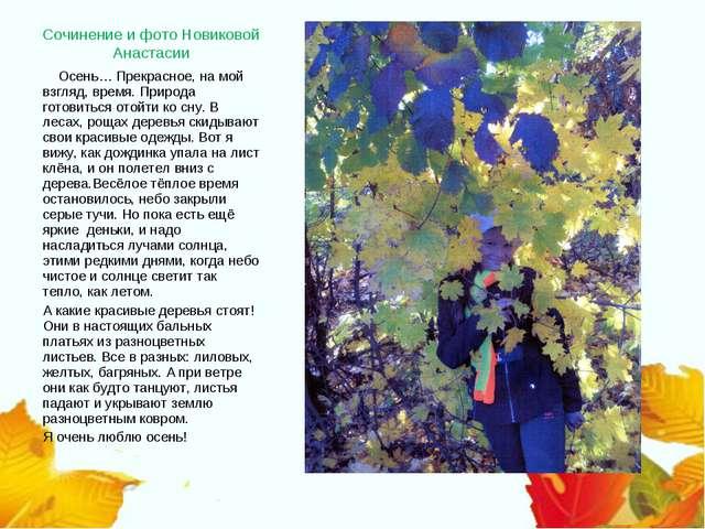 Сочинение и фото Новиковой Анастасии Осень… Прекрасное, на мой взгляд, время....