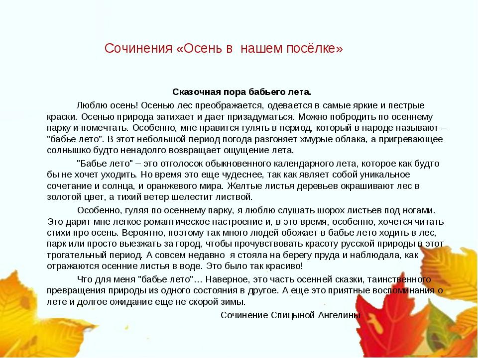 Сочинения «Осень в нашем посёлке» Сказочная пора бабьего лета. Люблю ос...