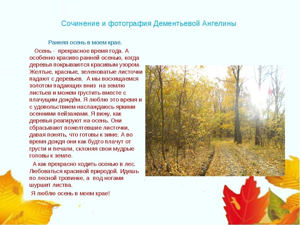 Сочинение и фотография Дементьевой Ангелины Ранняя осень в моем крае.  Осе...