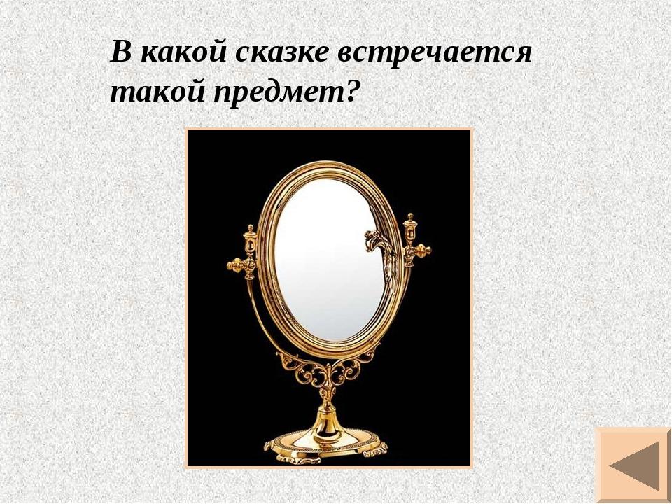 В какой сказке встречается такой предмет?