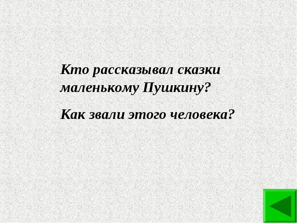 Кто рассказывал сказки маленькому Пушкину? Как звали этого человека?