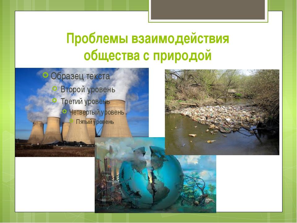 Проблемы взаимодействия общества с природой