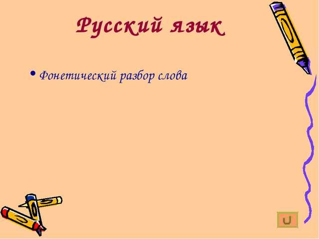 Русский язык Фонетический разбор слова