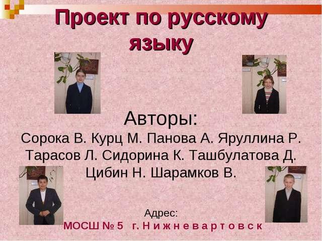 Проект по русскому языку Авторы: Сорока В. Курц М. Панова А. Яруллина Р. Тара...