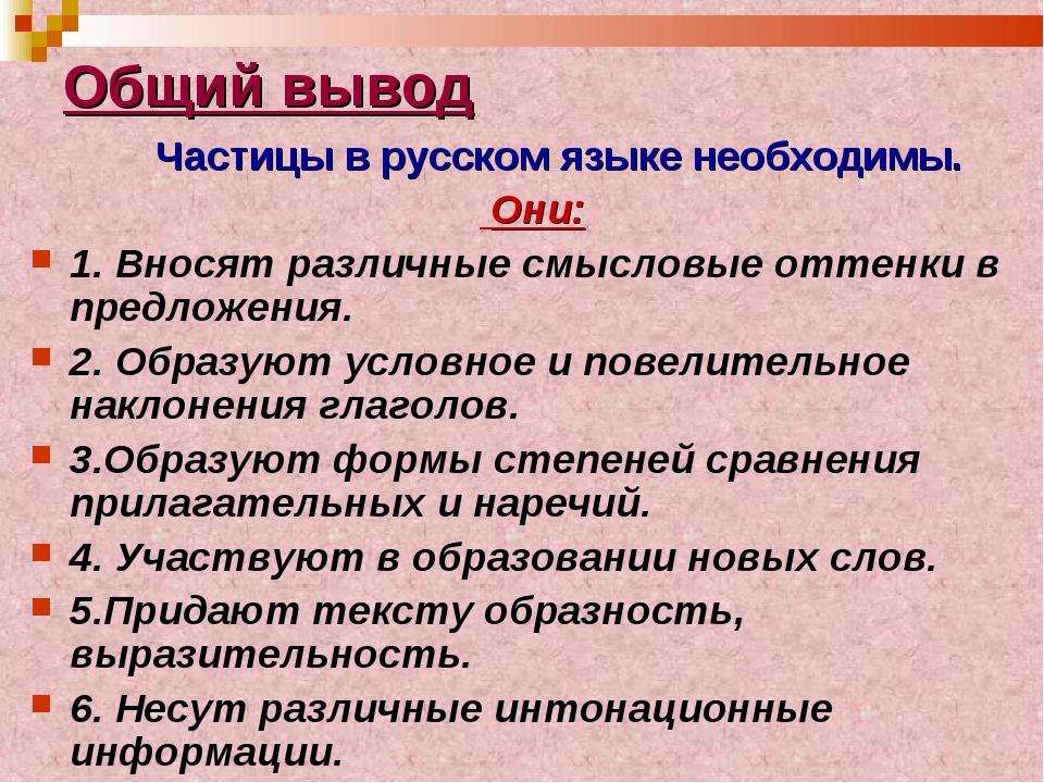 Общий вывод Частицы в русском языке необходимы. Они: 1. Вносят различные смыс...