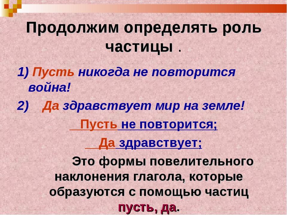 Продолжим определять роль частицы . 1) Пусть никогда не повторится война! 2)...