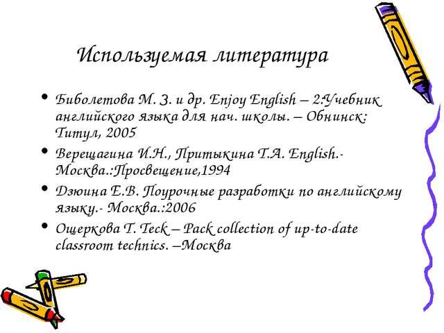Используемая литература Биболетова М. З. и др. Enjoy English – 2:Учебник англ...