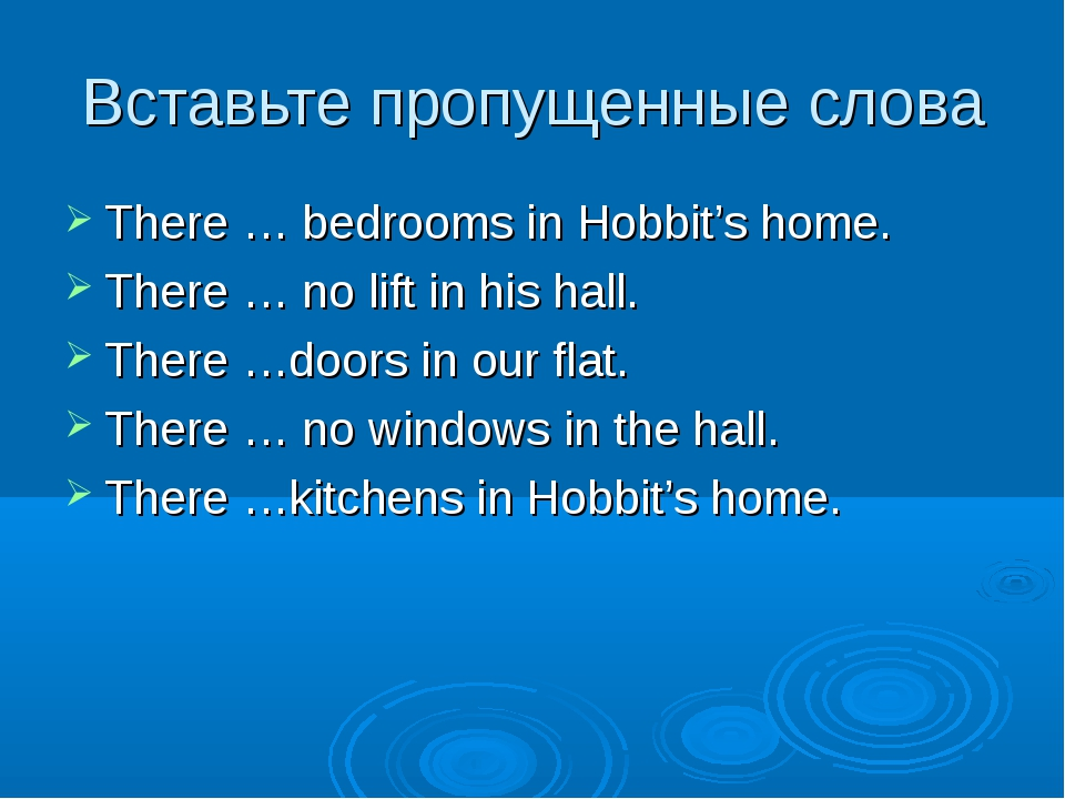 Вставьте пропущенные слова There … bedrooms in Hobbit's home. There … no lift...
