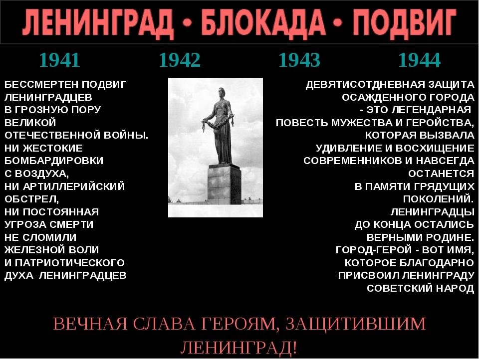 Презентация на тему блокада ленинграда
