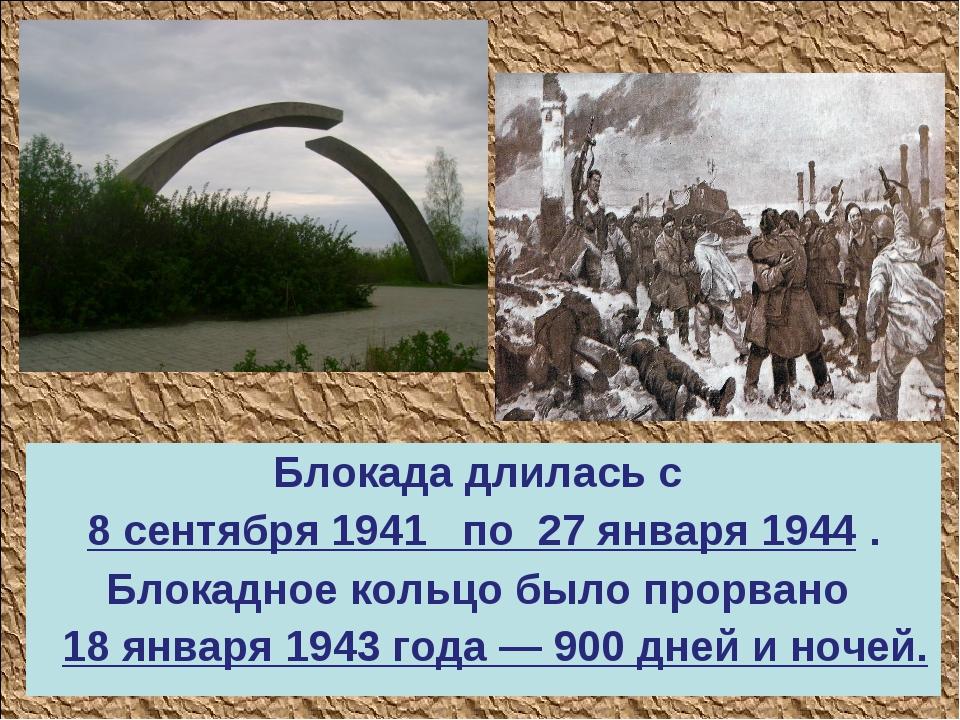 Блокада длилась с 8 сентября 1941 по 27 января 1944 . Блокадное кольцо было п...