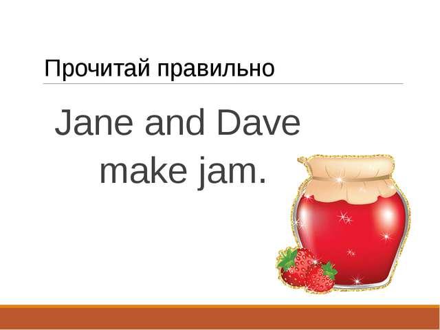 Прочитай правильно Jane and Dave make jam.