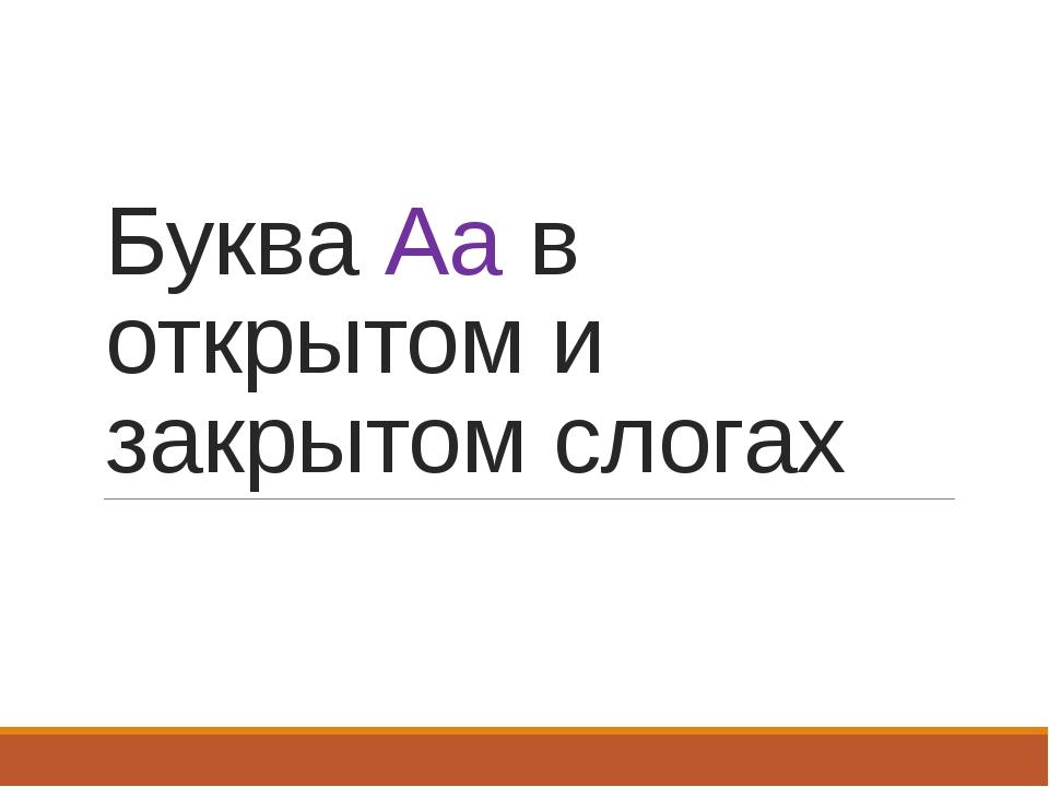 Буква Aa в открытом и закрытом слогах