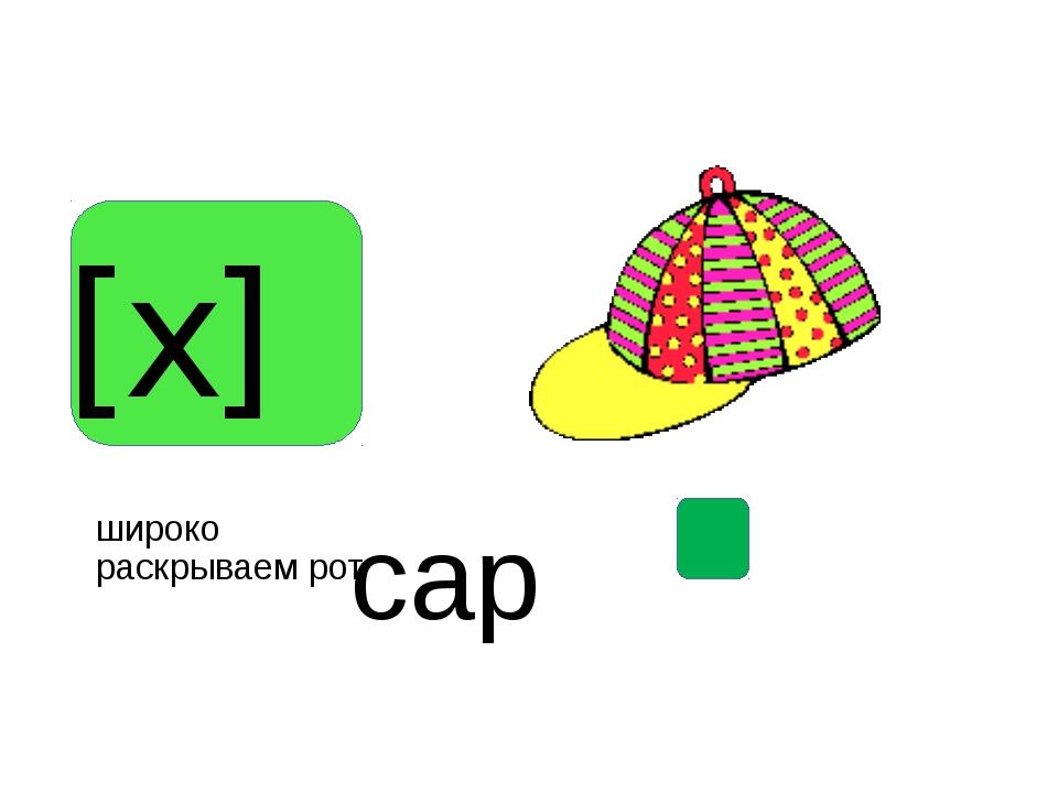 широко раскрываем рот [x] cap