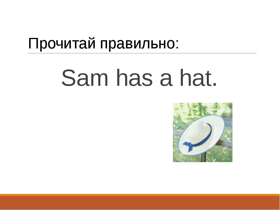 Прочитай правильно: Sam has a hat.