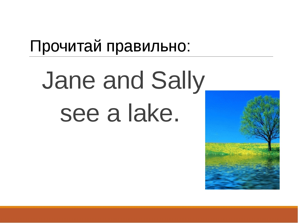 Прочитай правильно: Jane and Sally see a lake.