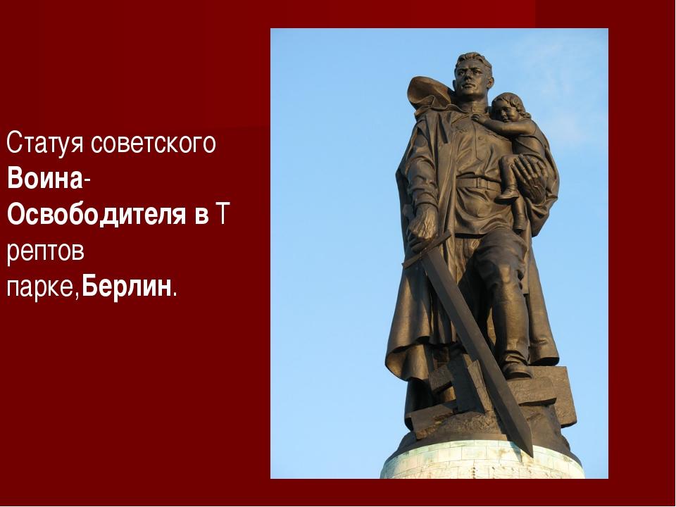 Статуя советского Воина-ОсвободителявТрептов парке,Берлин.