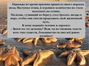 Однажды во время прилива принесло много морских звезд. Наступил отлив, и огр