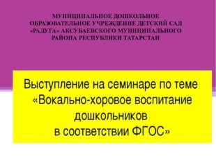 Выступление на семинаре по теме «Вокально-хоровое воспитание дошкольников в с