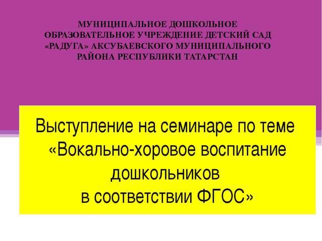 Выступление на семинаре по теме «Вокально-хоровое воспитание дошкольников в с...