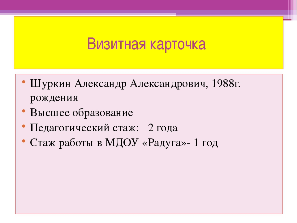 Визитная карточка Шуркин Александр Александрович, 1988г. рождения Высшее обра...