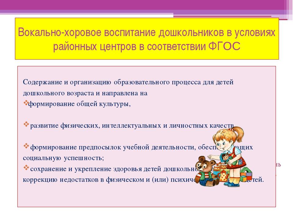 Вокально-хоровое воспитание дошкольников в условиях районных центров в соотве...