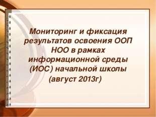 Мониторинг и фиксация результатов освоения ООП НОО в рамках информационной с