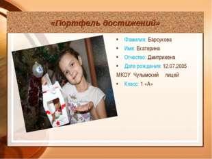 Фамилия: Барсукова Имя: Екатерина Отчество: Дмитриевна Дата рождения: 12.07.2